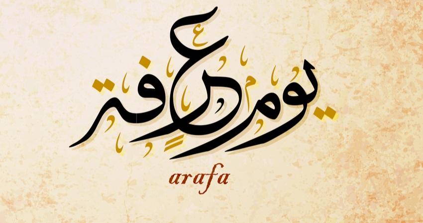 day-of-arafat