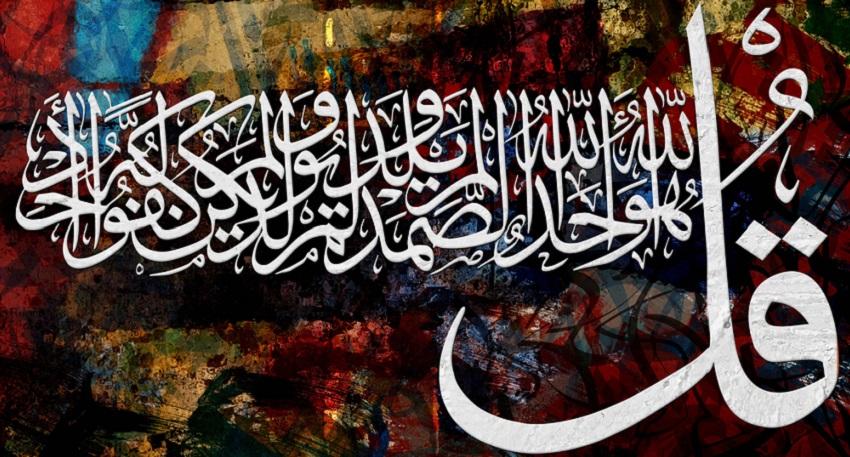 surah-al-ikkhlas