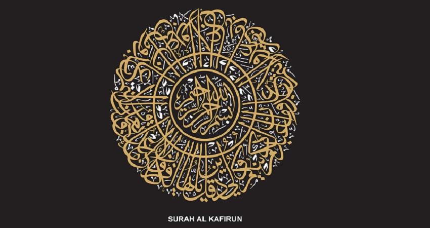 surah-al-kafirun